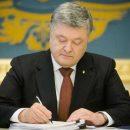 Порошенко ввел в действие решение СНБО о «Ставке верховного главнокомандующего»