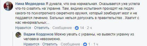 Россияне обвиняют Украину в том, что случилось с Натальей Поклонской
