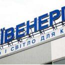 В Киеве изменили тарифы на отопление и горячую воду: названы цены