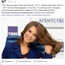 Благодаря Путину в России нет сексуальных домогательств — Вице-мисс Россия — 2017