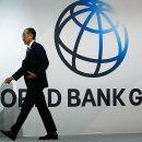 Всемирный банк улучшил прогноз роста экономики Европы