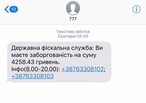Осторожно, афера: мошенники по-новому «разводят» украинцев