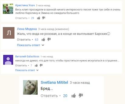 «Вам надо помыться!»: новый клип Ани Лорак раскритиковали в Сети (видео)