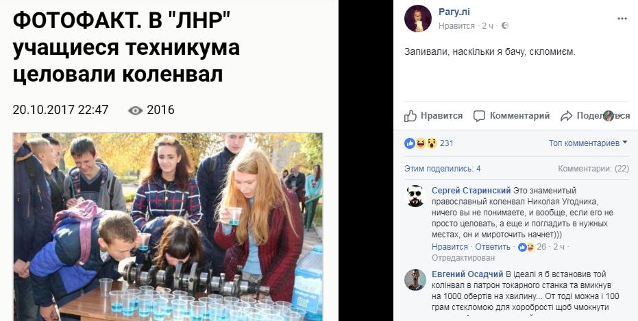 В сети высмеяли студентов «ЛНР» целовавших «священный» коленвал