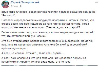 «Бандера — герой?» Украинского вице-мэра уволили после появления на КремльТВ (видео)