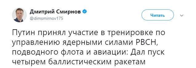 Путин решил пострелять ядерными ракетами: видео вызвало гнев и смех в сети
