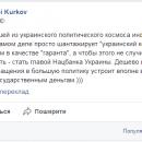 Ющенко жестко высмеяли за попытку вернуться в политику