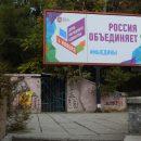Сортирное единство: бигборд в Крыму насмешил соцсети