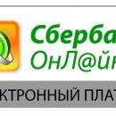 Личный онлайн кабинет Сбербанк