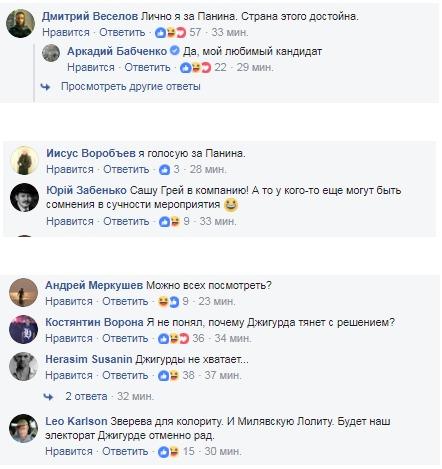 «Цирк будет полным»: «Главные» кандидаты в президенты России