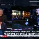 Опубликовано первое видео с места взрывов в стриптиз-клубе (видео)
