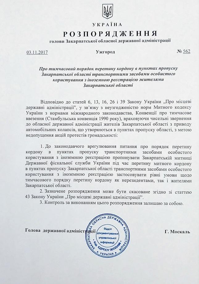 Губернатор Закарпаття Москаль дозволив завозити авто на «бляхах» на рік без розмитнення
