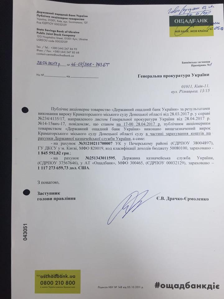 Луценко показал, куда делись 1,5 млрд долларов, конфискованные у Януковича