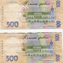 Из оборота изымают банкноты в 200 и 500 гривен: названы признаки фальшивок