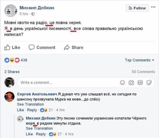 «Отличился»: Юзеры сети высмеяли неграмотность Добкина