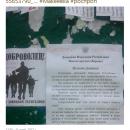 «Не умер — не мужик»: в сети смеются над «мобилизационной» листовкой в «ДНР»