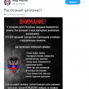 Как распознать укропского шпиона?: Сеть насмешила «инструкция» для террористов