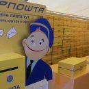 «Укрпочта» в январе-сентябре получила 415 млн грн чистого убытка