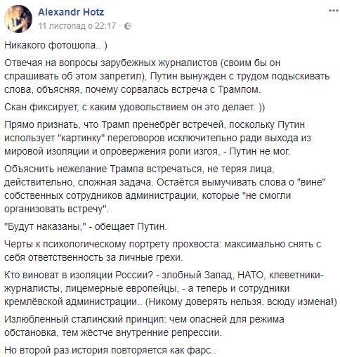 В сети высмеяли физиономию оправдывающегося Путина