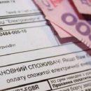 Украинцев ждет новый «сюрприз» в оплате коммуналки