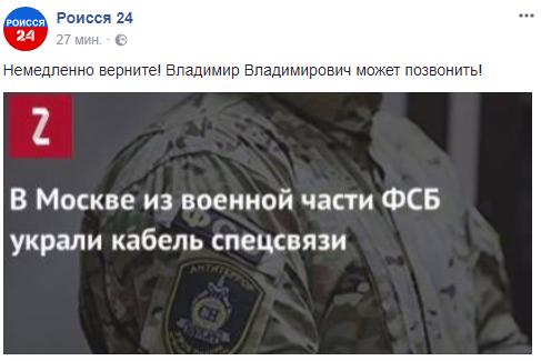 Сеть рассмешила кража кабеля из воинской части ФСБ в России