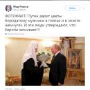 «Романтическое» фото Путина и патриарха Кирилла взорвало Сеть