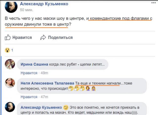 Готовится переворот? Центр Луганска оцеплен вооруженными людьми