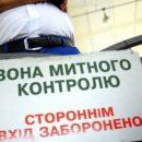 С 1 февраля украинская таможня полностью перейдет на «единое окно»
