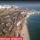 В Черноморске в пропасть сползла улица с элитными особняками