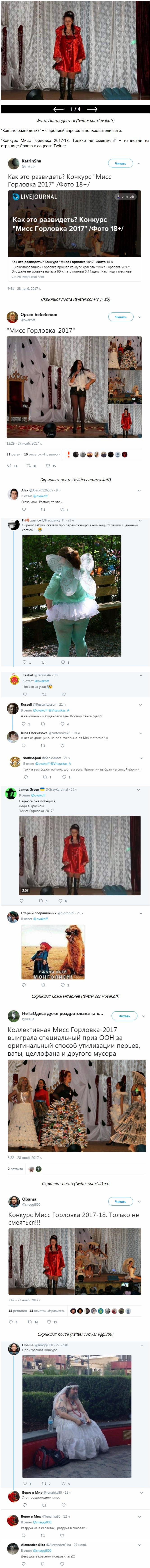 «Как это развидеть?»: В сети высмеяли конкурс красоты в ДНР