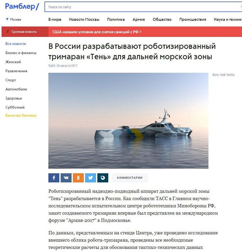 РосСМИ оконфузились с фото украинского военного судна
