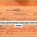 Российский школьник нашел уморительный повод не ходить на уроки религии