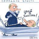 «Путин в гробу»: известный карикатурист высмеял выдвижение президента России