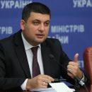 Гройсман: Украина и ЕС увеличили объемы торговли на 30%