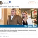 «Боягуз» Песков развеселил походом в театр в бронежилете
