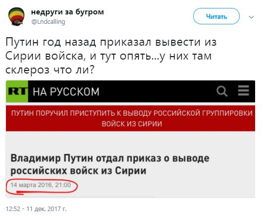 Не опять, а снова: в сети подняли на смех новое заявление Путина о выводе войск из Сирии