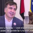 Саакашвили отрицает, что хочет быть президентом Украины