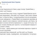 НБУ прокомментировал арест активов Коломойского