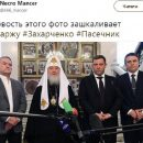«Суворість зашкалює»: в соцмережах висміяли фото патріарха Кирила, кума Путіна і ватажків «ЛДНР»