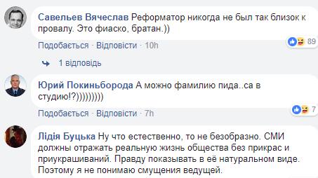 «До чего уже дошло»: в сети рассказали историю о курьезном случае на украинском ТВ