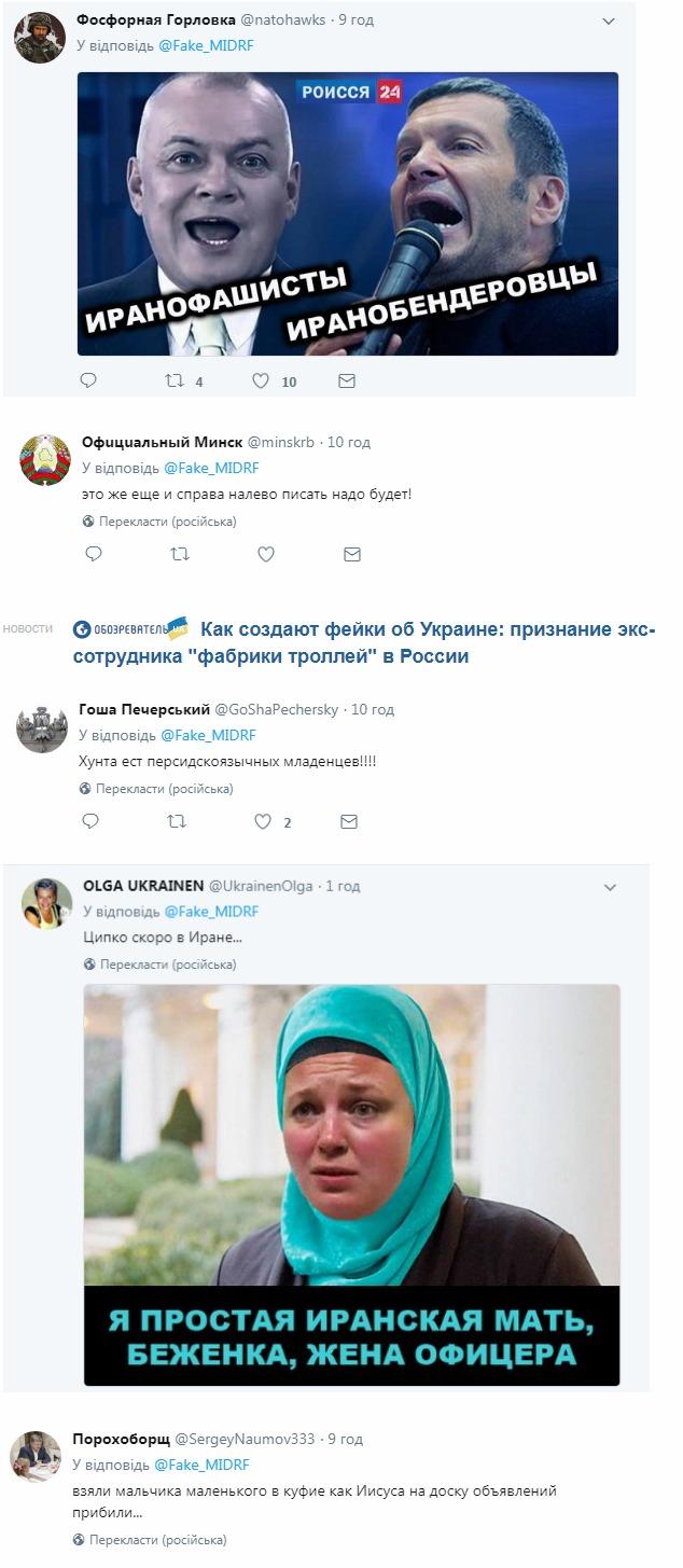 «Ираноб*ндеровцы!» В сети высмеяли «кремлевских троллей»