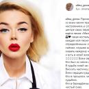 Сбежавшая в Россию звезда похвасталась возвращением в Киев