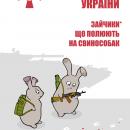 «Я ору, как слон»: сеть покорил плакат для ВСУ