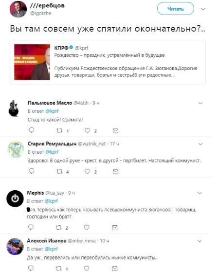 Украинцев развеселило рождественское поздравление от российских коммунистов