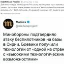 «Позорный ляп»: Минобороны России ткнули носом в забавный промах