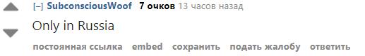Россиянин опозорился на весь мир странной выходкой