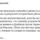 Террористы «ДНР» расстреляли людей в российском кафе