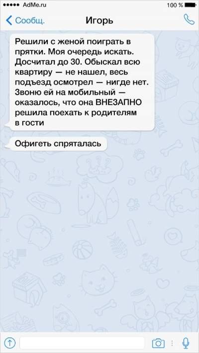 Эти СМС-переписки с женщинами заставят хохотать каждого