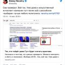 Уже есть победитель: соцсети повеселил курьезный момент с выборами президента РФ