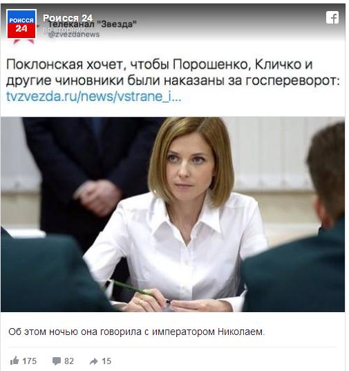«Няша-Поклонская» рассмешила до слез обращением в ГПУ